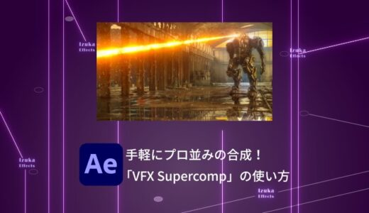 After Effectsで手軽に実写合成!「VFX Supercomp」の使い方【Red Giant Complete】