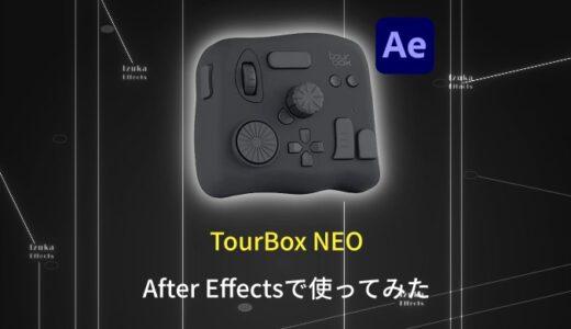 【レビュー】左手デバイス「TourBox NEO」をAfter Effectsで使ってみた!【使い方】
